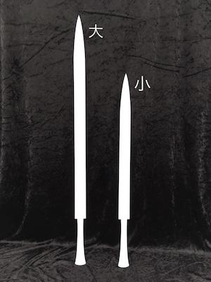 造形ベース(西洋剣タイプ【大】)