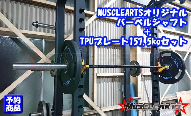 【予約】【バーベル+プレート157.5kgセット】MUSCLEARTSオリジナルオリンピックバーベルシャフト+オリンピックTPUプレート157.5kg【数量限定】