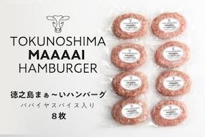 徳之島町の恵み MAAAIハンバーグ 8枚【化粧箱入り】