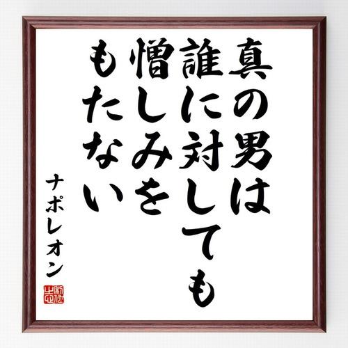 ナポレオン・ボナパルトの名言書道色紙『真の男は誰に対しても憎しみをもたない』額付き/受注後直筆(千言堂)Z7562