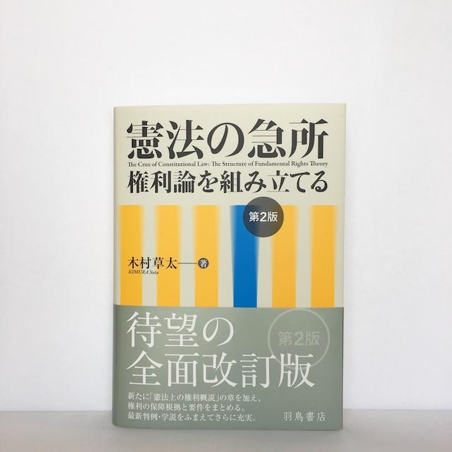木村草太『憲法の急所──権利論を組み立てる  第2版』