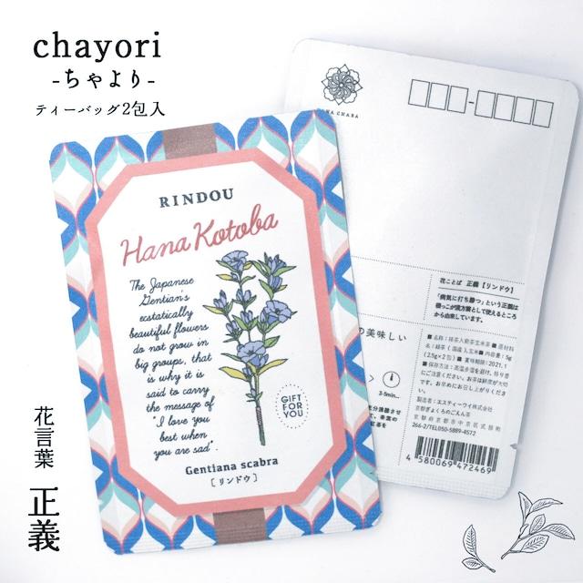 リンドウ|chayori 花言葉シリーズ|煎茶玄米茶ティーバッグ2包入|お茶入りポストカード