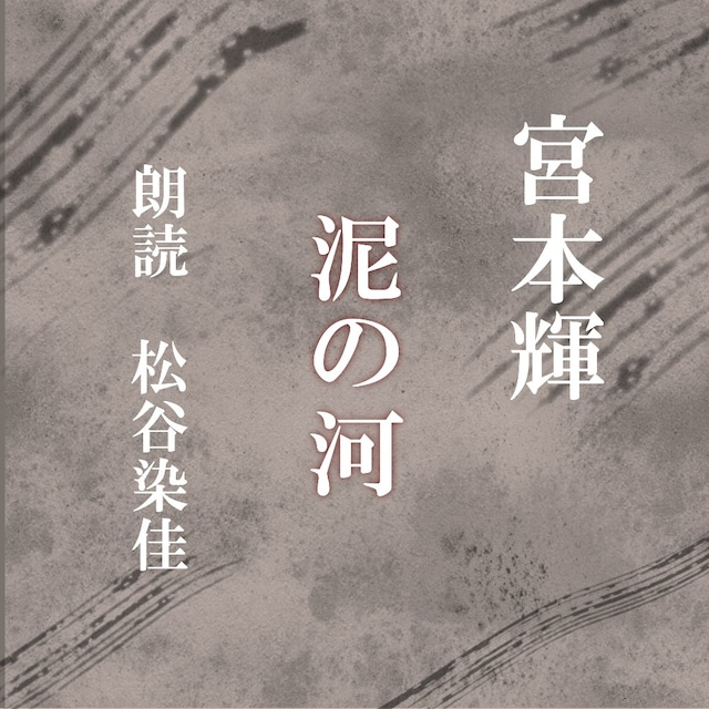 [ 朗読 CD ]泥の河  [著者:宮本輝]  [朗読:松谷染佳] 【CD2枚】 全文朗読 送料無料 オーディオブック AudioBook