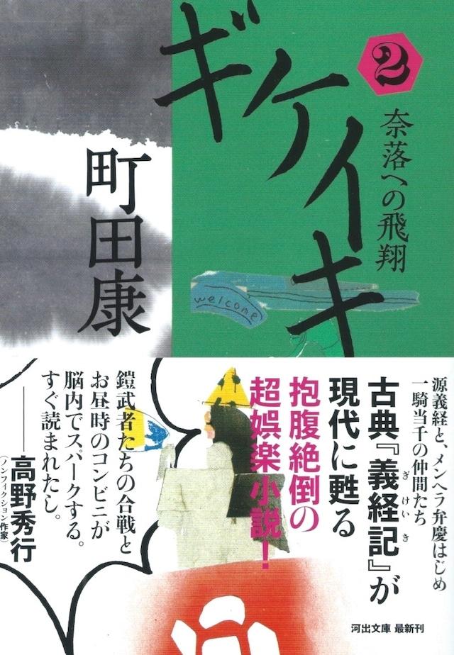 ギケイキ② 奈落への飛翔