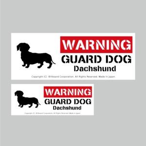 GUARD DOG Sticker [Dachshund]番犬ステッカー/ダックスフント