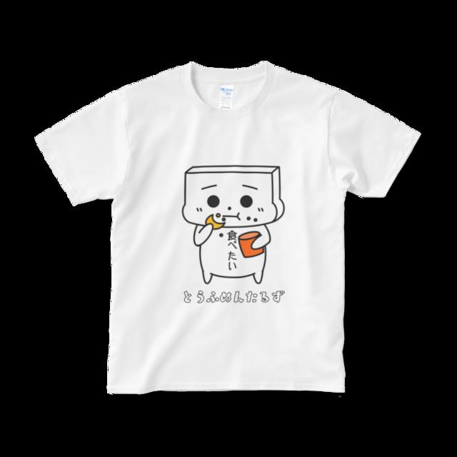 とうふめんたるずTシャツ(ごまぞうくんver.2)