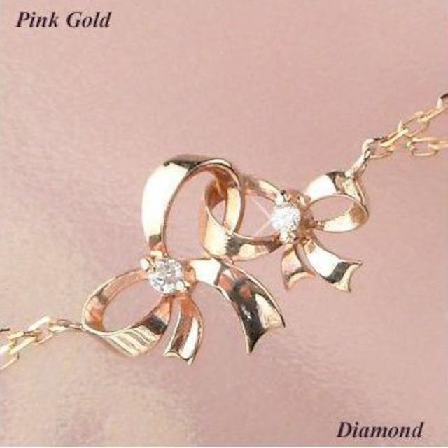 ダイヤモンド ブレスレット 10金ピンクゴールド リボンモチーフ レディース プレゼント