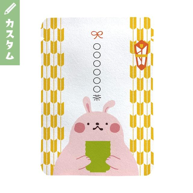 【カスタム対応】ウサギさん柄(10個セット)_cg030|オリジナルメッセージプチギフト茶