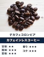 デカフェ・コロンビア ☆苦味・香り系☆ (カフェインレス)深い苦み、芳ばしい香り (ミルク、アイスも合います)