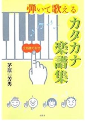 Bi-018 弾いて歌える カタカナ楽譜集(茅原芳男/書籍)