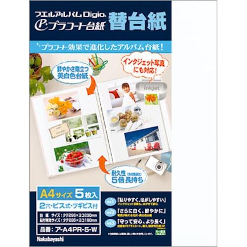 プラコート台紙 フリー替台紙 A4 ア-A4PR-5-WL (5枚組)【32651】