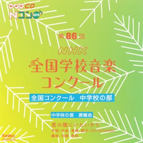 第86回(2019年度)NHK全国学校音楽コンクール 全国コンクール 中学校の部