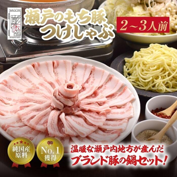 瀬戸のもち豚つけしゃぶセット(2~3人前)