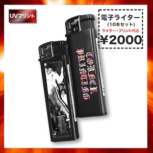 UVプリント 電子ライター (10本セット)
