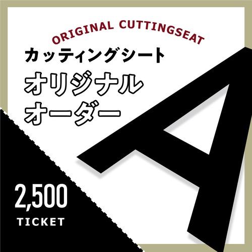 カッティングシートをオーダー制作【2,500円】