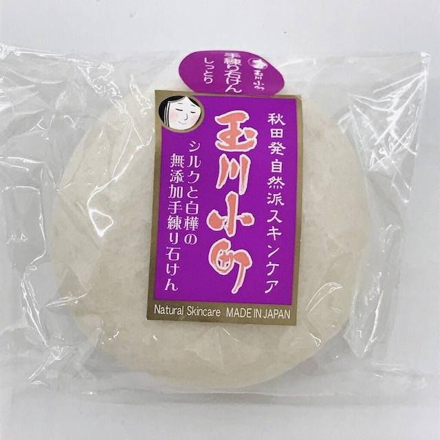 玉川小町 シルクと白樺の無添加手練り石けん(しっとり)練り時80g