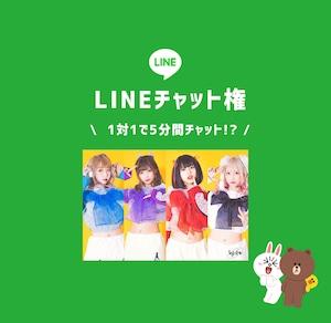 【5分間】LINEチャット権【10月20日 22:00~22:30 実施】