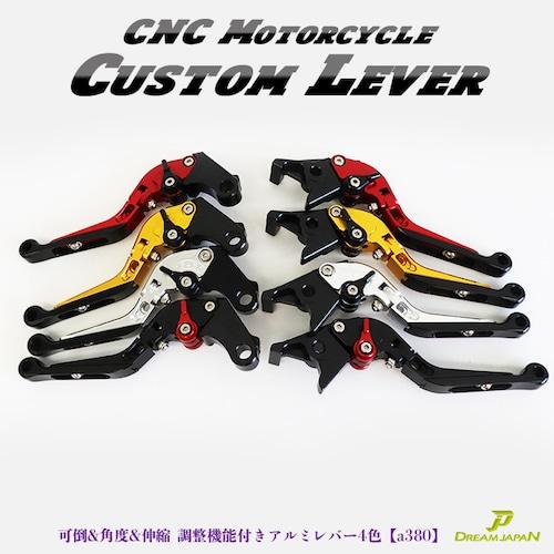 バイク ブレーキ クラッチレバー 左右セット ヤマハ カワサキ YZF XJR ZXR ZZR 他 【a380】 可倒&角度&伸縮 調整機能付き
