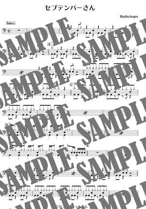 セプテンバーさん/RADWIMPS(ドラム譜)
