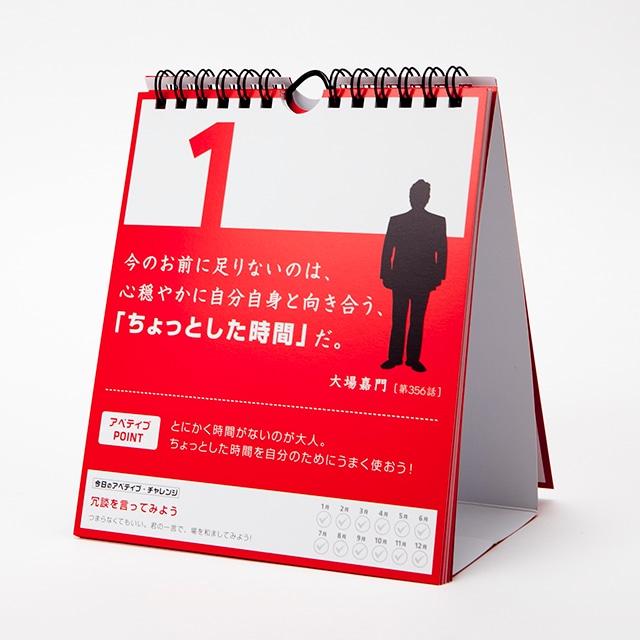 安部礼司アベティブ日めくりカレンダー