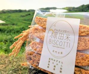米粉から作られたグルテンフリーのビスコッティ『棚田米BISCOTTI』/長門市