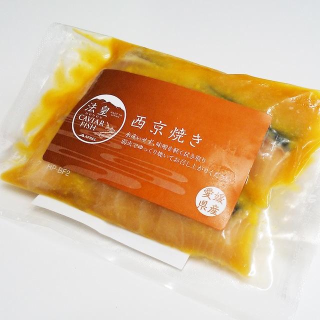 愛媛県産 キャビアフィッシュ   切り身 西京焼き