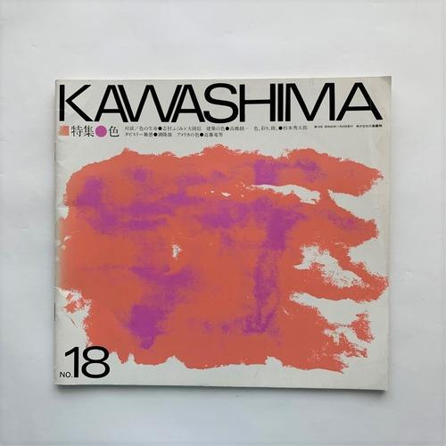 KAWASHIMA NO.18 / 特集:色