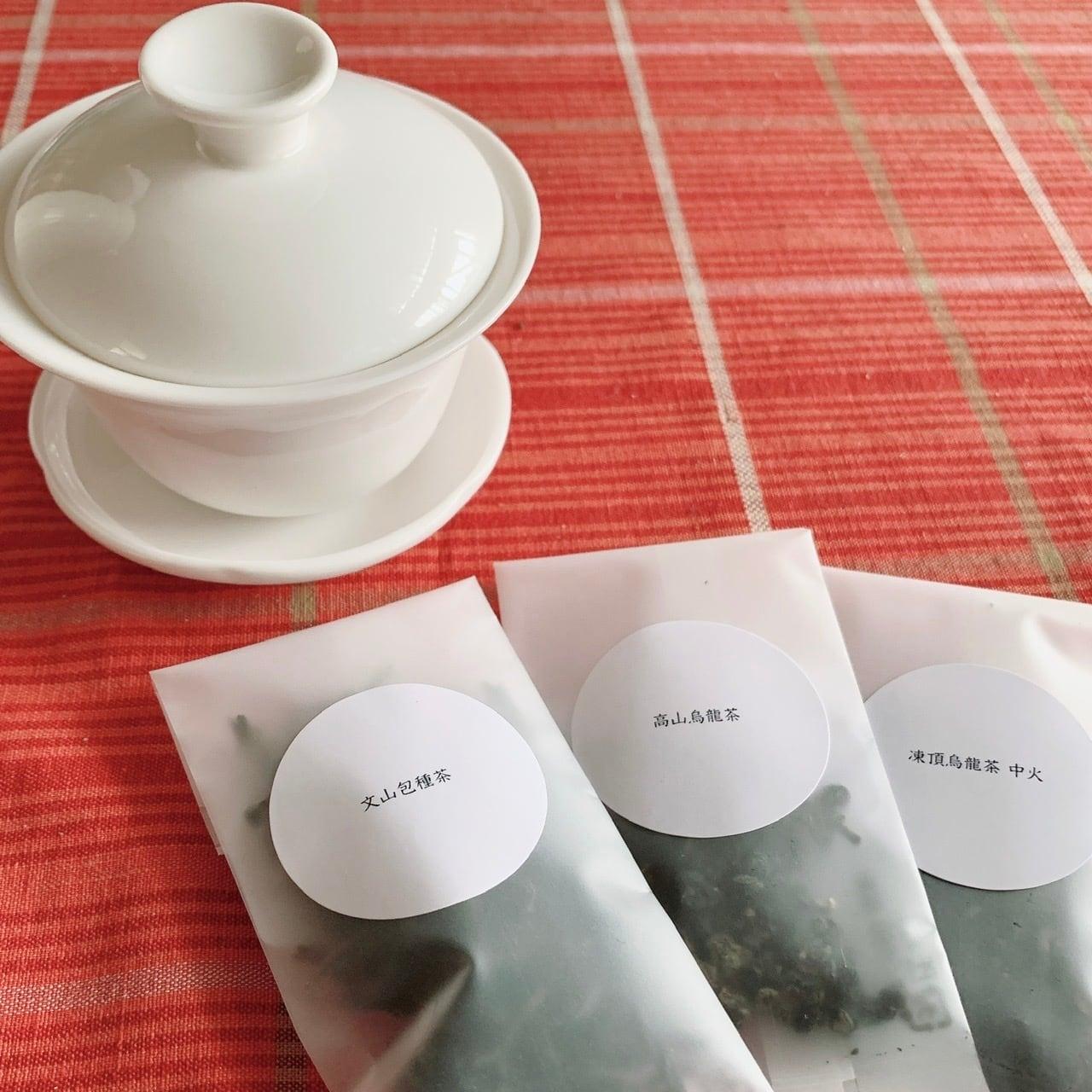 初めての方に!蓋碗と台湾茶3種おためしセット