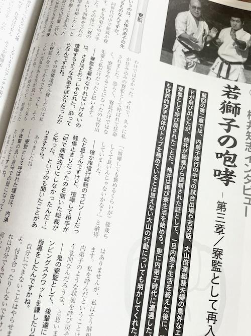3) 月刊「フルコンタクトKARATEマガジン」VOL64