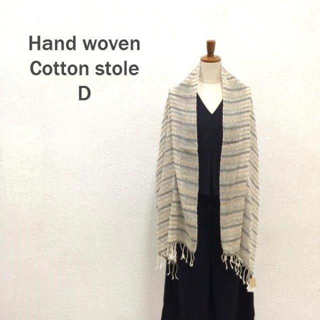 手織りコットンストール D
