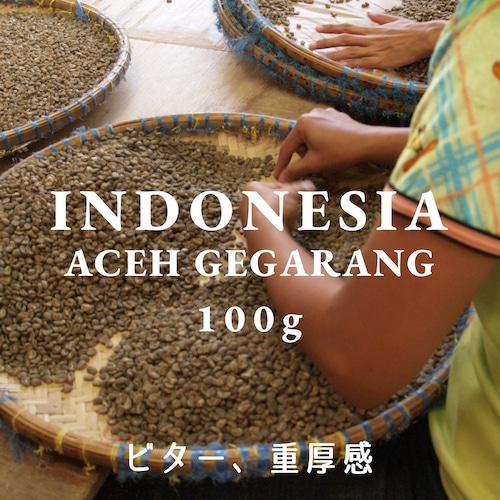 INDONESIA|SUMATRA GEGARANG|深煎り|コーヒー豆