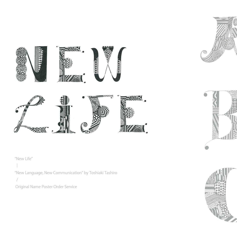 【オリジナルオーダー】New Life by Toshiaki Tashiro / 田代敏朗が独自にデザインしたアルファベットを使用するあなただけのオリジナルオーダー