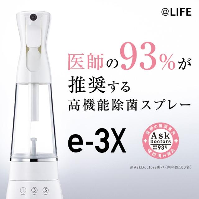 水道水だけでつくれる高機能除菌スプレー e-3X