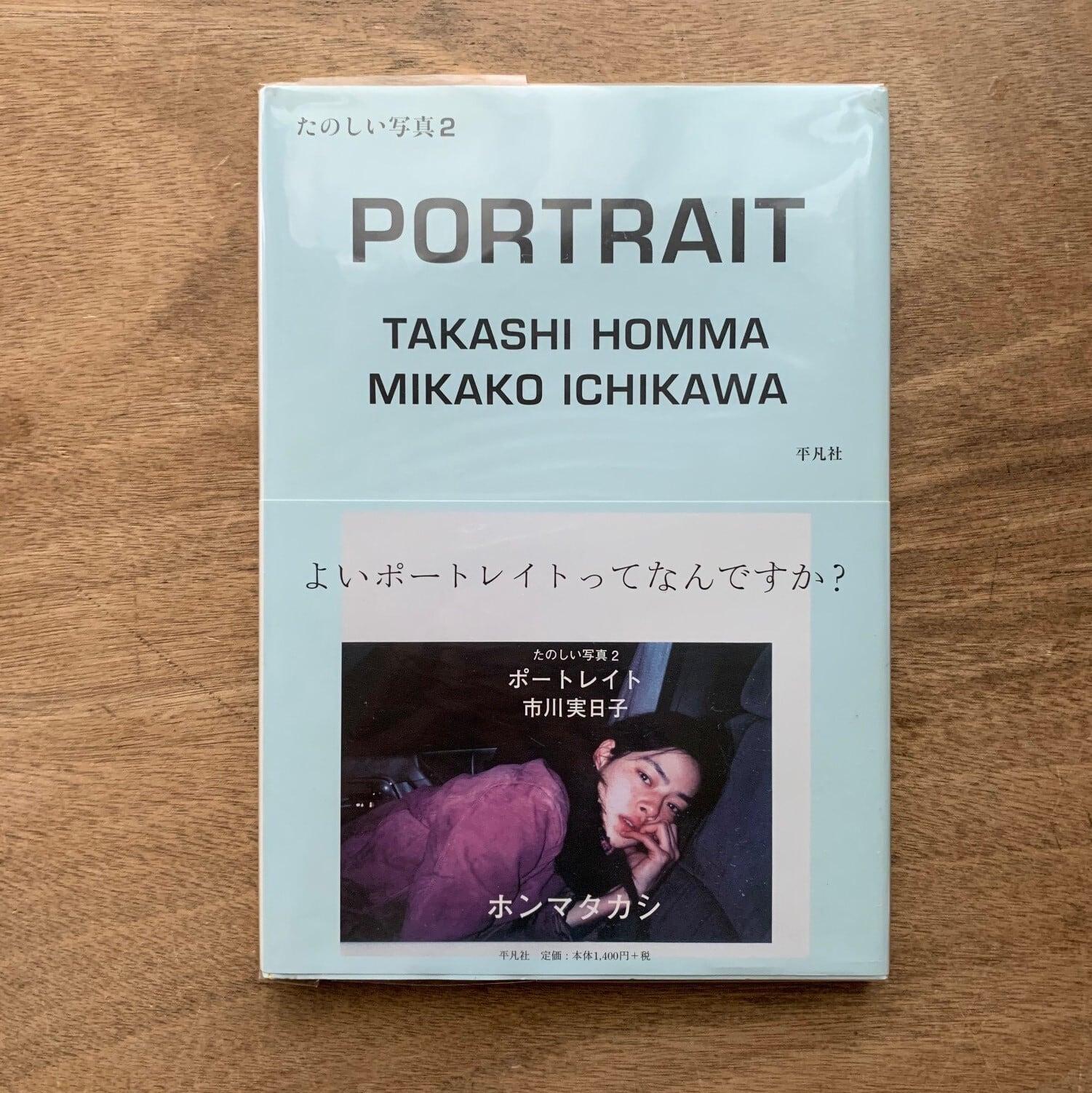 たのしい写真2 PORTRAIT 市川実日子 / ホンマ タカシ (著)