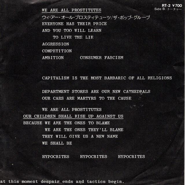 【7inch・国内盤】ザ・ポップ・グループ / ウィ・アー・オール・プロスティテューツ