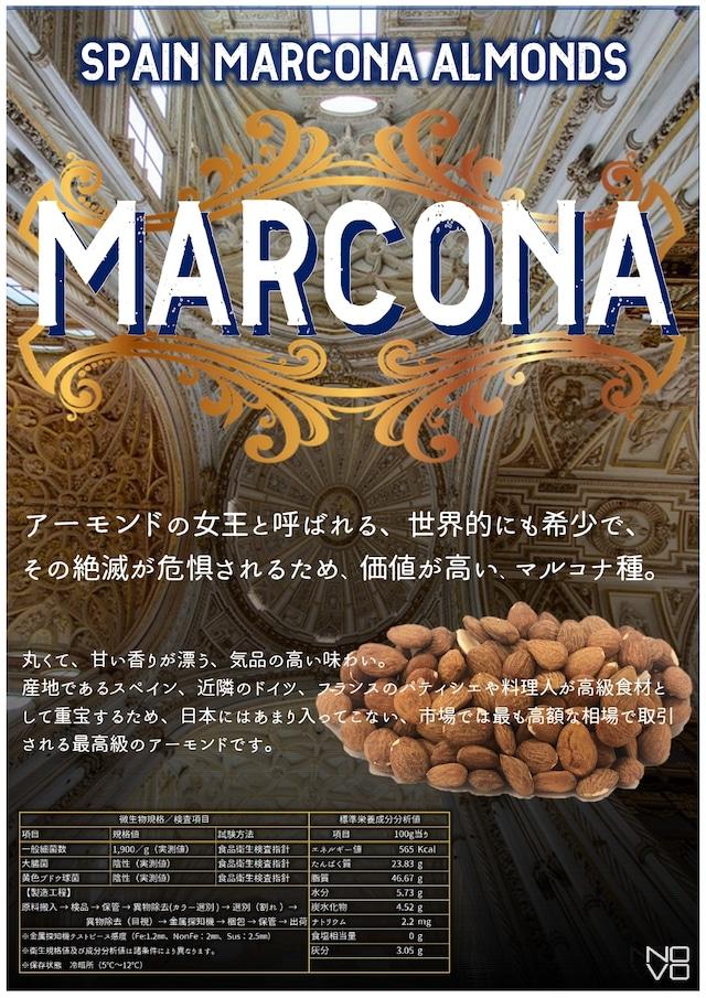 スペイン マルコナ 注文後自家焙煎 素煎りアーモンド 200g 無塩・無添加