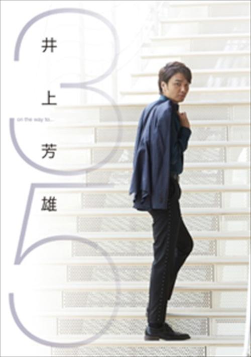 井上芳雄 35 on the way to…