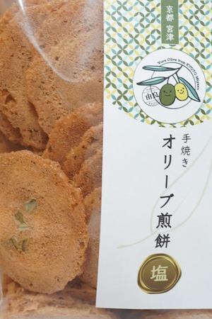 2021年秋の新商品【由良オリーブ】☆手焼きオリーブせんべい 塩 120g☆