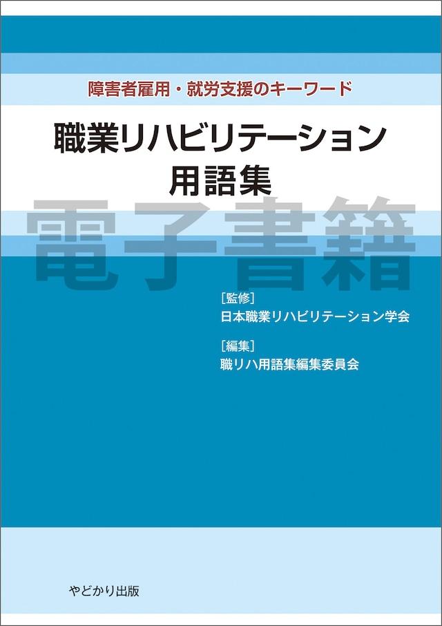 【電子書籍版】障害者雇用・就労支援のキーワード 職業リハビリテーション用語集