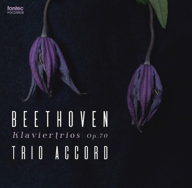 トリオ・アコード /ベートーヴェン ピアノ三重奏曲 第5番・第6番