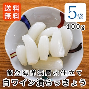 【送料無料】国産らっきょう白ワイン漬100g×5袋