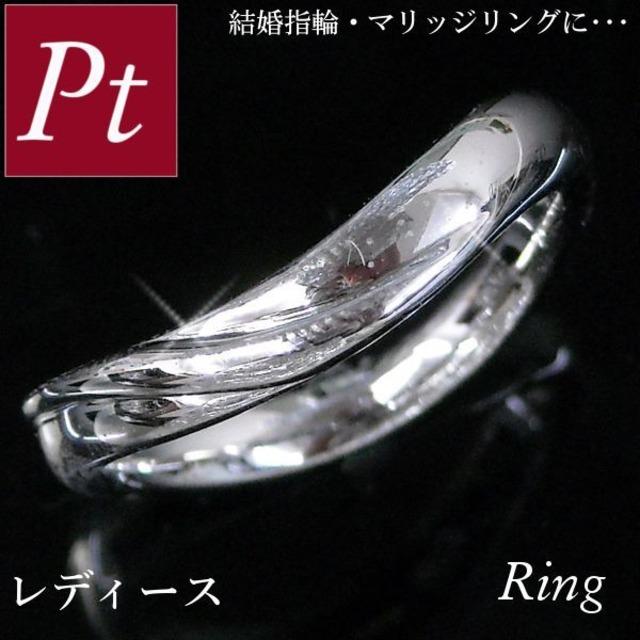 リング プラチナ マリッジリング 結婚指輪 50代 40代 指輪 レディース pt900 30代 20代