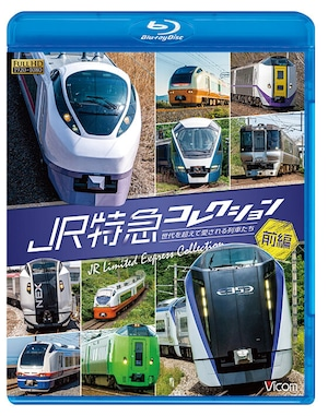 JR特急コレクション 前編 ブルーレイ 特典:ポストカードセット