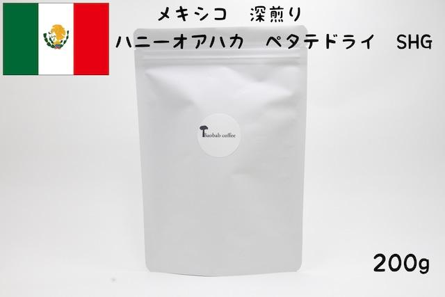 メキシココーヒー豆 ・深煎り 200g(ハニーオアハカ ペタテドライ SHG)