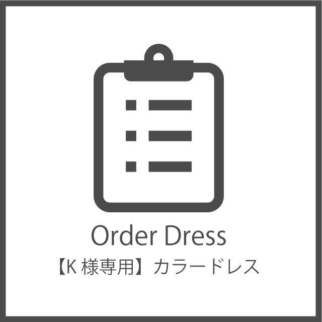 K様カラードレス専用ページ