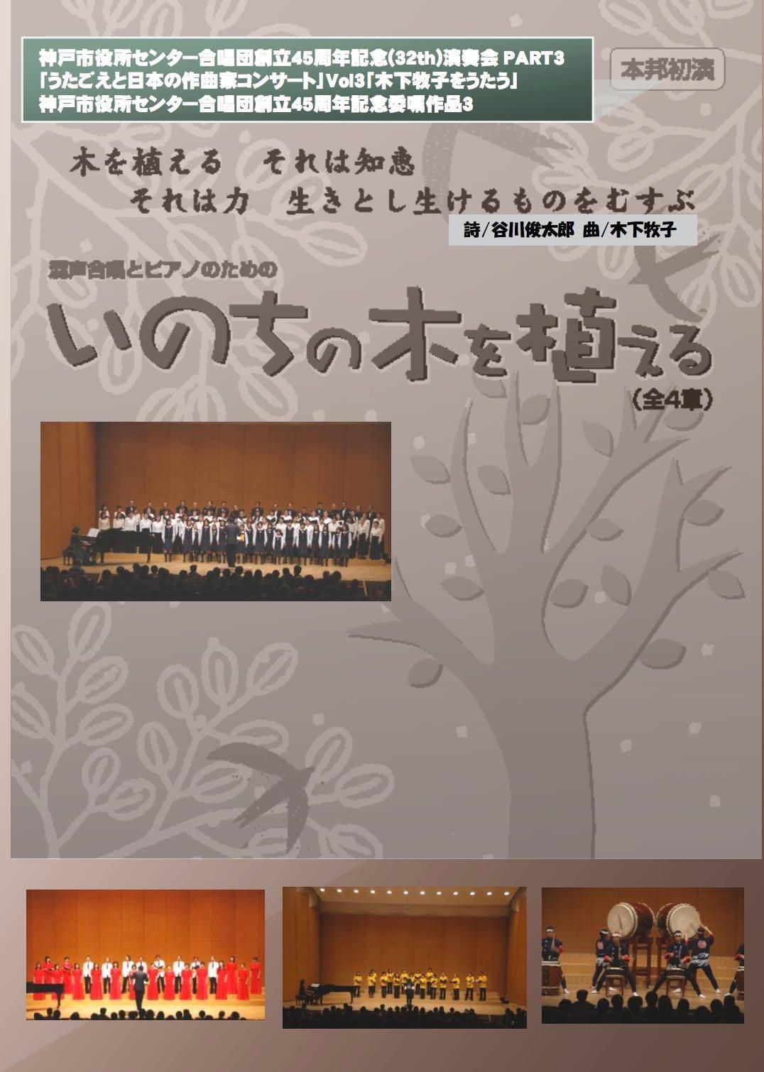 いのちの木を植える(DVD)