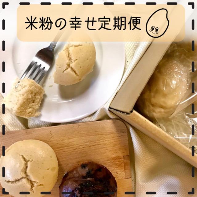 【定期便】米粉の幸せ定期便セット(1〜2人用)【米粉蒸しパン+米粉パン付き】