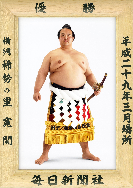 大相撲優勝額 平成29年3月場所・稀勢ノ里関