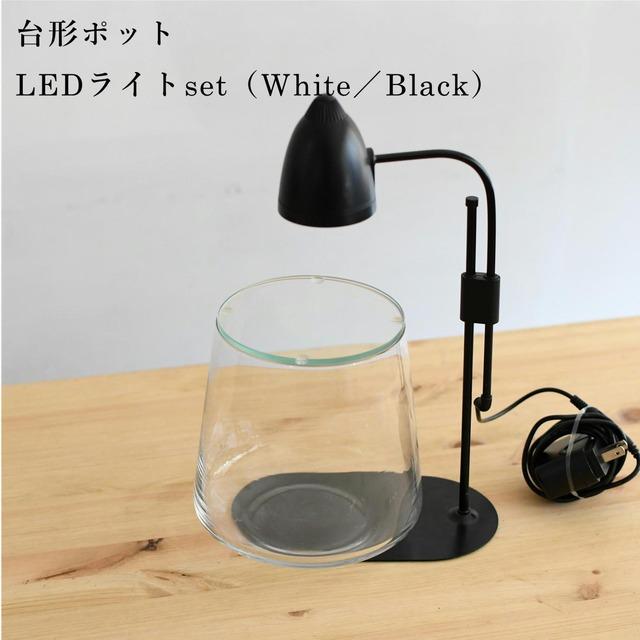 【ガラス容器】台形ポット・L ふた付き(115xh150mm)◆LEDライト付き