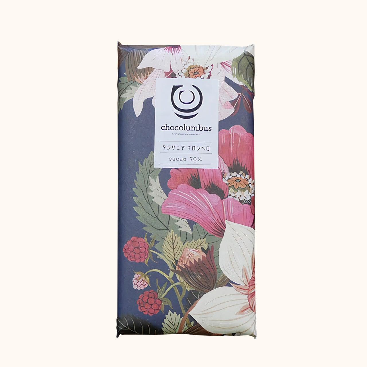 【チョコロンブス】タンザニア キロンベロ cacao70% チョコレート